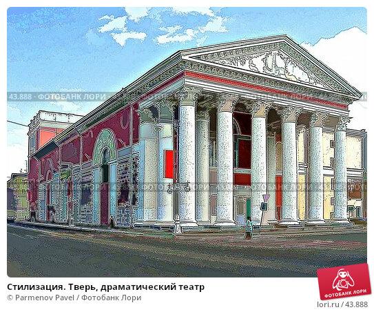Стилизация. Тверь, драматический театр, фото № 43888, снято 14 мая 2007 г. (c) Parmenov Pavel / Фотобанк Лори
