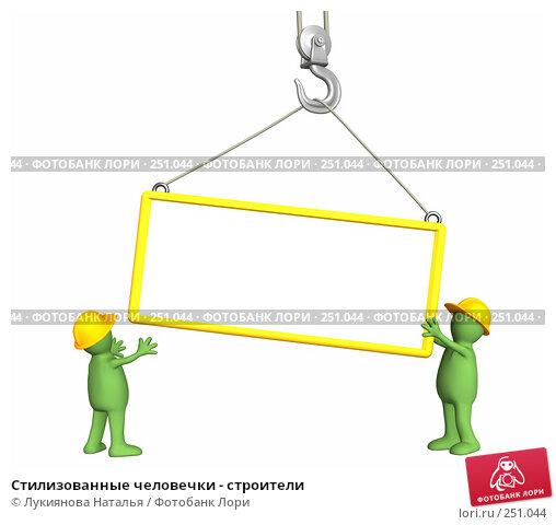 Стилизованные человечки - строители, иллюстрация № 251044 (c) Лукиянова Наталья / Фотобанк Лори