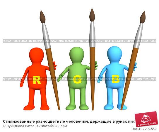 Стилизованные разноцветные человечки, держащие в руках кисточки, иллюстрация № 209552 (c) Лукиянова Наталья / Фотобанк Лори
