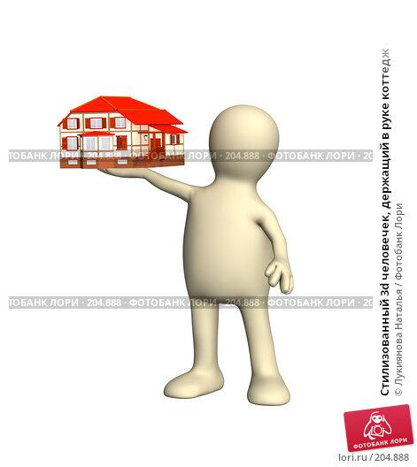 Стилизованный 3d человечек, держащий в руке коттедж, иллюстрация № 204888 (c) Лукиянова Наталья / Фотобанк Лори