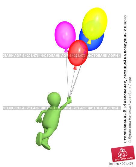 Стилизованный 3d человечек, летящий на воздушных шарах, иллюстрация № 201476 (c) Лукиянова Наталья / Фотобанк Лори