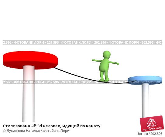 Купить «Стилизованный 3d человек, идущий по канату», иллюстрация № 202596 (c) Лукиянова Наталья / Фотобанк Лори