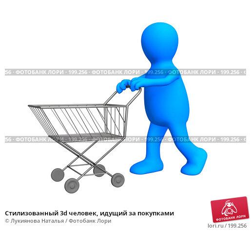 Стилизованный 3d человек, идущий за покупками, иллюстрация № 199256 (c) Лукиянова Наталья / Фотобанк Лори
