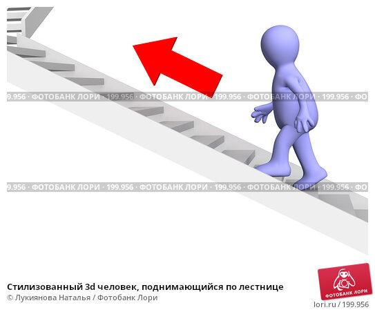 Стилизованный 3d человек, поднимающийся по лестнице, иллюстрация № 199956 (c) Лукиянова Наталья / Фотобанк Лори