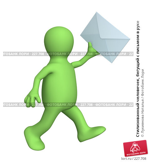 Стилизованный человечек, бегущий с письмом в руке, иллюстрация № 227708 (c) Лукиянова Наталья / Фотобанк Лори
