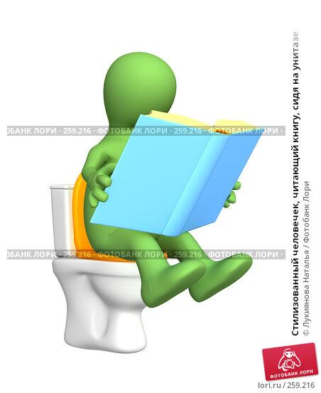 Купить «Стилизованный человечек, читающий книгу, сидя на унитазе», иллюстрация № 259216 (c) Лукиянова Наталья / Фотобанк Лори