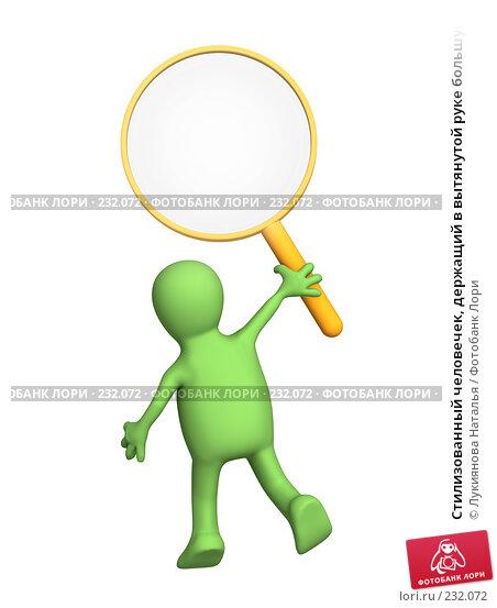 Стилизованный человечек, держащий в вытянутой руке большую лупу, иллюстрация № 232072 (c) Лукиянова Наталья / Фотобанк Лори