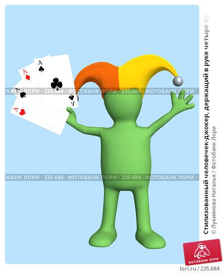 Стилизованный человечек-джокер, держащий в руке четыре туза, иллюстрация № 235684 (c) Лукиянова Наталья / Фотобанк Лори