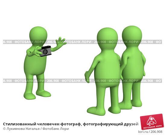Стилизованный человечек-фотограф, фотографирующий друзей, иллюстрация № 206908 (c) Лукиянова Наталья / Фотобанк Лори