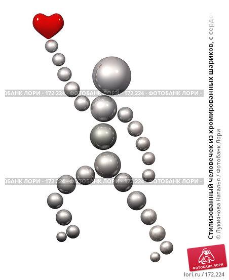 Стилизованный человечек из хромированных шариков, с сердечком в руке, иллюстрация № 172224 (c) Лукиянова Наталья / Фотобанк Лори