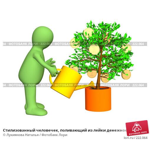 Стилизованный человечек, поливающий из лейки денежное дерево, иллюстрация № 222064 (c) Лукиянова Наталья / Фотобанк Лори