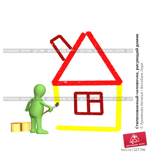 Купить «Стилизованный человечек, рисующий домик», иллюстрация № 227700 (c) Лукиянова Наталья / Фотобанк Лори