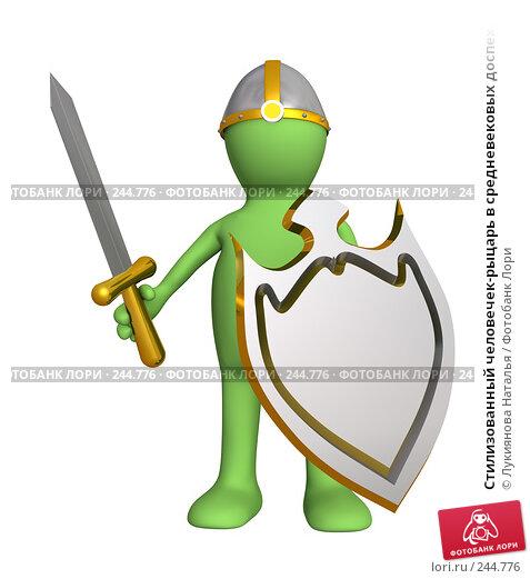 Стилизованный человечек-рыцарь в средневековых доспехах, иллюстрация № 244776 (c) Лукиянова Наталья / Фотобанк Лори
