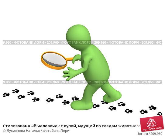 Стилизованный человечек с лупой, идущий по следам животного, иллюстрация № 209960 (c) Лукиянова Наталья / Фотобанк Лори