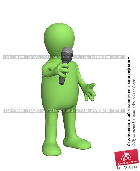 Стилизованный человечек с микрофоном, иллюстрация № 213656 (c) Лукиянова Наталья / Фотобанк Лори