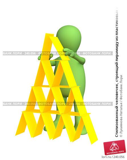 Купить «Стилизованный человечек, строящий пирамиду из пластиковых карточек», иллюстрация № 240056 (c) Лукиянова Наталья / Фотобанк Лори