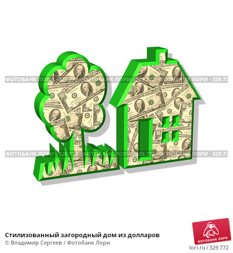 Стилизованный загородный дом из долларов, иллюстрация № 329772 (c) Владимир Сергеев / Фотобанк Лори