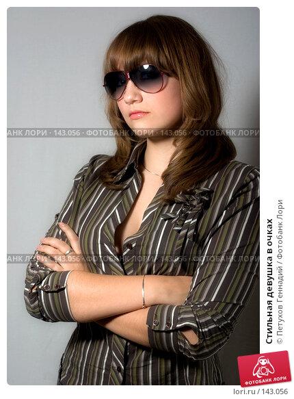 Купить «Стильная девушка в очках», фото № 143056, снято 16 ноября 2007 г. (c) Петухов Геннадий / Фотобанк Лори