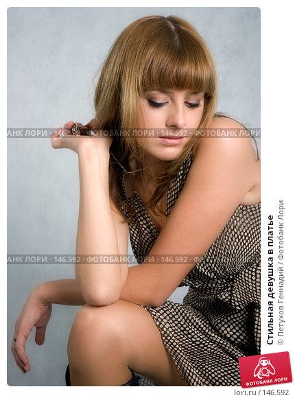 Стильная девушка в платье, фото № 146592, снято 1 декабря 2007 г. (c) Петухов Геннадий / Фотобанк Лори