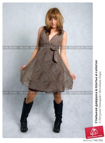 Стильная девушка в платье и сапогах, фото № 146556, снято 1 декабря 2007 г. (c) Петухов Геннадий / Фотобанк Лори