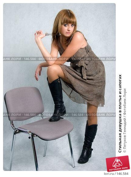 Стильная девушка в платье и сапогах, фото № 146584, снято 1 декабря 2007 г. (c) Петухов Геннадий / Фотобанк Лори