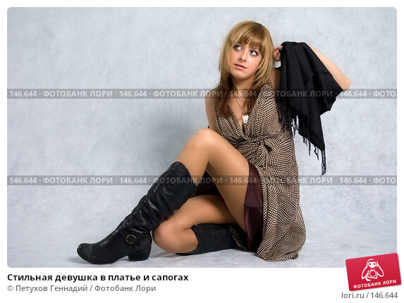 Стильная девушка в платье и сапогах, фото № 146644, снято 1 декабря 2007 г. (c) Петухов Геннадий / Фотобанк Лори