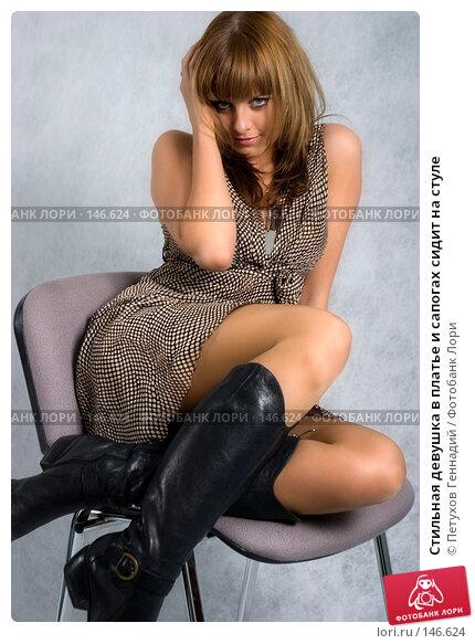 Стильная девушка в платье и сапогах сидит на стуле, фото № 146624, снято 1 декабря 2007 г. (c) Петухов Геннадий / Фотобанк Лори