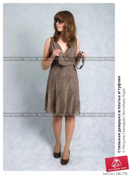 Стильная девушка в платье и туфлях, фото № 146776, снято 1 декабря 2007 г. (c) Петухов Геннадий / Фотобанк Лори