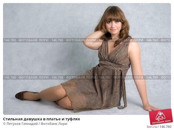 Купить «Стильная девушка в платье и туфлях», фото № 146780, снято 1 декабря 2007 г. (c) Петухов Геннадий / Фотобанк Лори