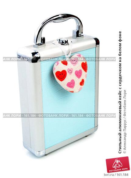 Купить «Стильный алюминиевый кейс с сердечком на белом фоне», фото № 161184, снято 25 июня 2007 г. (c) Александр Паррус / Фотобанк Лори