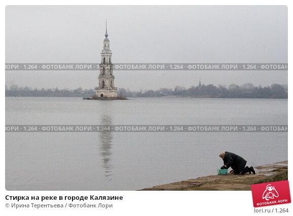 Стирка на реке в городе Калязине, эксклюзивное фото № 1264, снято 11 ноября 2005 г. (c) Ирина Терентьева / Фотобанк Лори