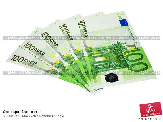 Сто евро. Банкноты, фото № 111976, снято 24 ноября 2006 г. (c) Валентин Мосичев / Фотобанк Лори