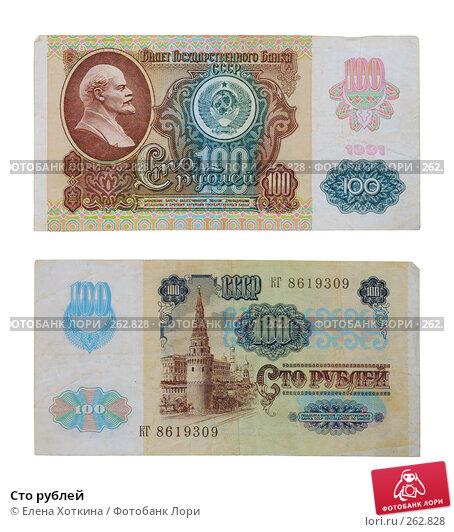 Сто рублей, фото № 262828, снято 26 июля 2017 г. (c) Елена Хоткина / Фотобанк Лори