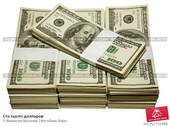 Сто тысяч долларов, фото № 112084, снято 5 декабря 2006 г. (c) Валентин Мосичев / Фотобанк Лори