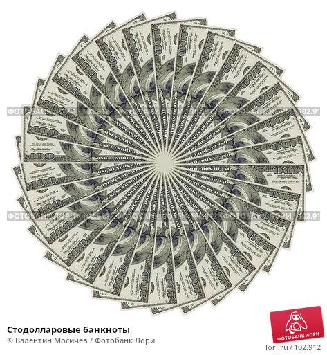 Стодолларовые банкноты, фото № 102912, снято 20 августа 2017 г. (c) Валентин Мосичев / Фотобанк Лори