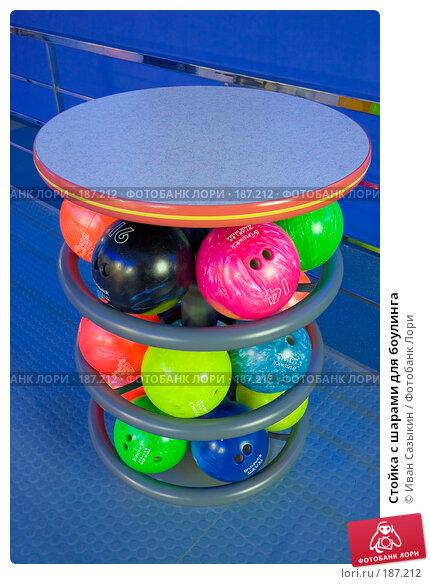 Стойка с шарами для боулинга, фото № 187212, снято 2 марта 2006 г. (c) Иван Сазыкин / Фотобанк Лори