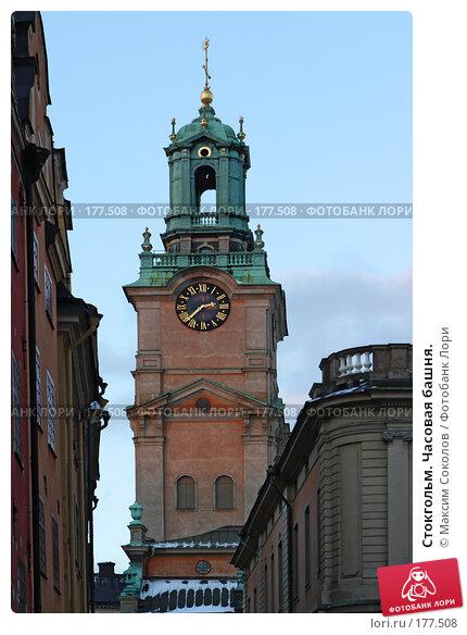 Стокгольм. Часовая башня., фото № 177508, снято 4 января 2008 г. (c) Максим Соколов / Фотобанк Лори