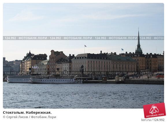 Купить «Стокгольм. Набережная.», фото № 124992, снято 30 сентября 2007 г. (c) Сергей Лисов / Фотобанк Лори