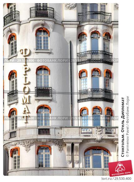 Купить «Стокгольм. Отель Дипломат», фото № 29530400, снято 4 мая 2013 г. (c) Parmenov Pavel / Фотобанк Лори