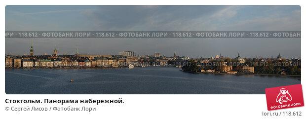 Купить «Стокгольм. Панорама набережной.», фото № 118612, снято 23 марта 2018 г. (c) Сергей Лисов / Фотобанк Лори