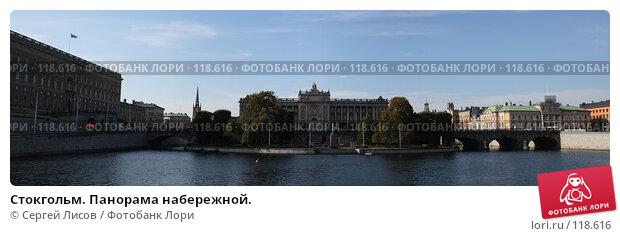 Купить «Стокгольм. Панорама набережной.», фото № 118616, снято 20 апреля 2018 г. (c) Сергей Лисов / Фотобанк Лори