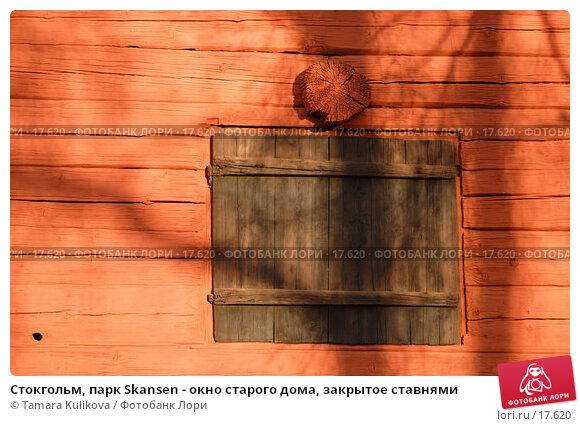 Стокгольм, парк Skansen - окно старого дома, закрытое ставнями, фото № 17620, снято 28 декабря 2006 г. (c) Tamara Kulikova / Фотобанк Лори
