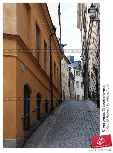 Стокгольм. Старая улочка., фото № 118556, снято 30 сентября 2007 г. (c) Сергей Лисов / Фотобанк Лори