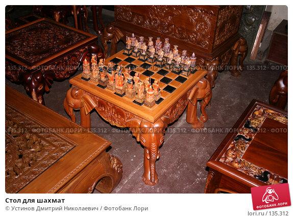Стол для шахмат, фото № 135312, снято 15 августа 2007 г. (c) Устинов Дмитрий Николаевич / Фотобанк Лори