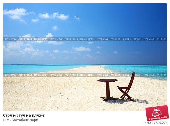 Стол и стул на пляже, фото № 329224, снято 4 декабря 2016 г. (c) Михаил / Фотобанк Лори