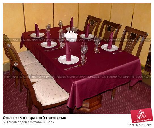 Стол с темно-красной скатертью, фото № 319204, снято 20 августа 2006 г. (c) A Челмодеев / Фотобанк Лори