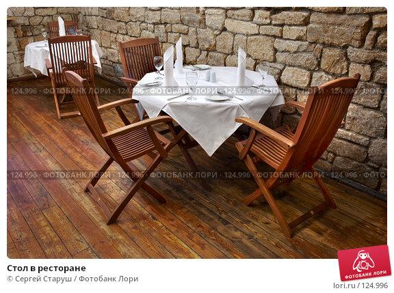 Стол в ресторане, фото № 124996, снято 7 октября 2006 г. (c) Сергей Старуш / Фотобанк Лори