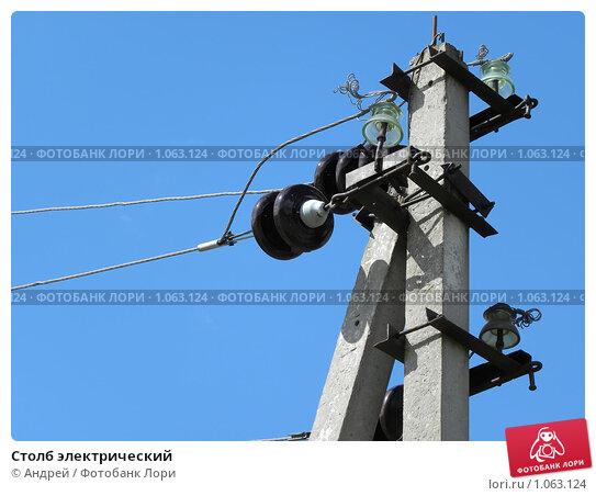 Столб электрический, фото № 1063124, снято 22 августа 2009 г. (c) Андрей / Фотобанк Лори