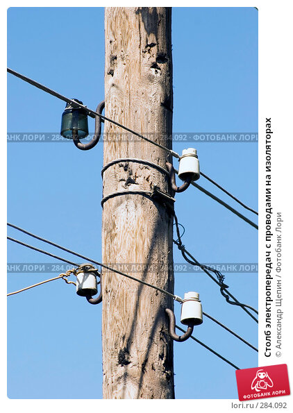 Столб электропередач с проводами на изоляторах, эксклюзивное фото № 284092, снято 11 мая 2008 г. (c) Александр Щепин / Фотобанк Лори