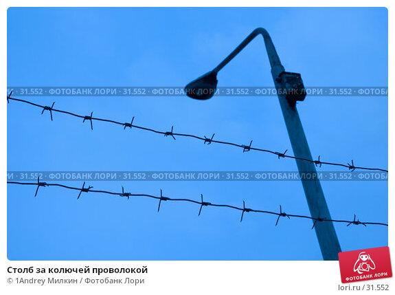 Купить «Столб за колючей проволокой», фото № 31552, снято 10 апреля 2007 г. (c) 1Andrey Милкин / Фотобанк Лори